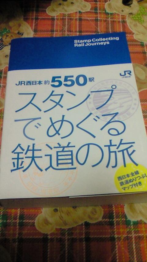 西日本 スタンプ帳