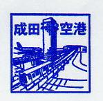 Narita1